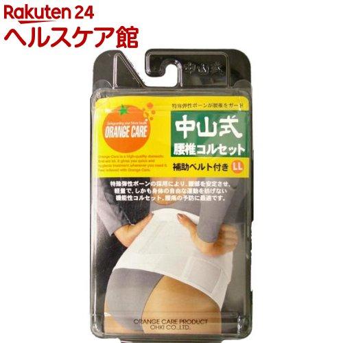 オレンジケア 中山式腰椎コルセット LL(1コ入)【オレンジケア】【送料無料】