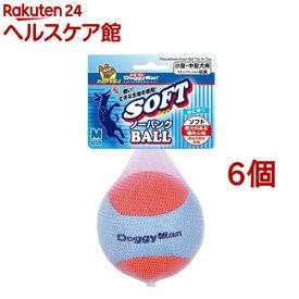ドギーマン ソフトノーパンクボール 小型・中型犬用 M(6個セット)【ドギーマン(Doggy Man)】