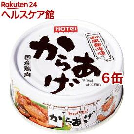ホテイフーズ からあげ 和風醤油味(45g*6缶セット)【ホテイフーズ】