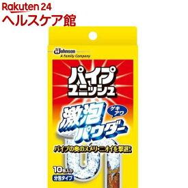 パイプユニッシュ 激泡パウダー(20g*10包入)【パイプユニッシュ】