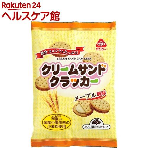 サンコー クリームサンドクラッカー メープル風味(95g)【健康志向菓子サンコー】