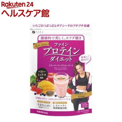 ファイン AYAプロテインダイエット ベリーミックス風味(300g)【ファイン】