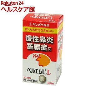 【第2類医薬品】ベルエムピL錠(84錠)【ベルエムピ】
