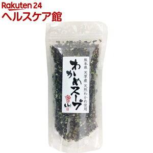 ベストアメニティ 熊本県天草産天然わかめ使用 わかめスープ(80g)【ベストアメニティ】