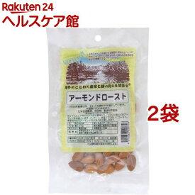 ネオファーム アーモンドロースト 無塩(50g*2袋セット)【NEOFARM(ネオファーム)】