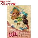 日本の妖怪カード(1コ入)【ヴィジョナリー・カンパニー】