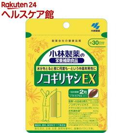 小林製薬の栄養補助食品 ノコギリヤシEX(60粒)【小林製薬の栄養補助食品】