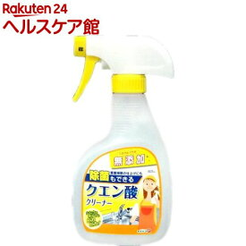 除菌もできるクエン酸クリーナー 本体(400ml)【more30】