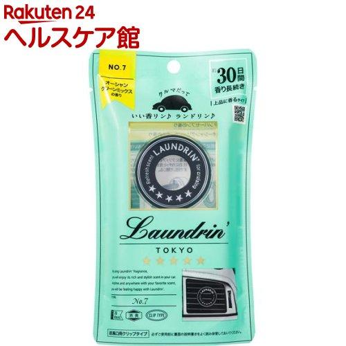 ランドリン 車用フレグランス No.7(1コ入)【ランドリン】[ランドリン 芳香剤]