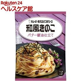 あえるパスタソース 和風きのこ バター醤油仕立て(1人前*2袋入)【あえるパスタソース】