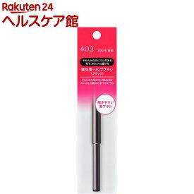 資生堂 リップブラシ ブラック 403(1本入)【資生堂】