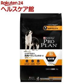 プロプラン ドッグ 中型犬・大型犬 成犬用 チキン ほぐし粒入り(12kg)【プロプラン(ProPlan)】[ドッグフード]