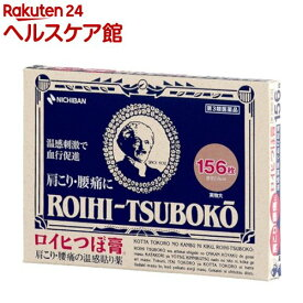 【第3類医薬品】ロイヒつぼ膏(156枚入)【ロイヒ】
