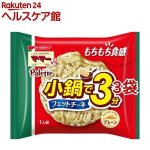 マ・マー Palette 小鍋で3分フェットチーネ プレーン(80g*3袋セット)【マ・マー】