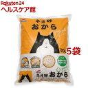 猫砂 ネオ砂 オカラ(10L*5コセット)【ネオ・ルーライフ(NEO Loo LIFE)】