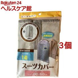 スーツカバー(1枚入*3コセット)