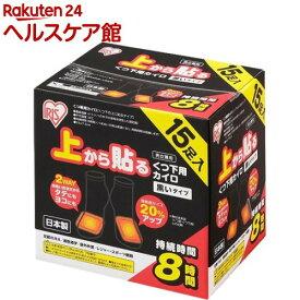 アイリスオーヤマ 上から貼る くつ下用カイロ 黒いタイプ(15足入)【アイリスオーヤマ】