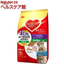 ビューティープロ キャット 猫下部尿路の健康維持 低脂肪 11歳以上(1.4kg)【ビューティープロ】[キャットフード]