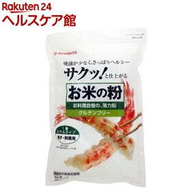 波里 お米の粉 お料理自慢の薄力粉(1kg)