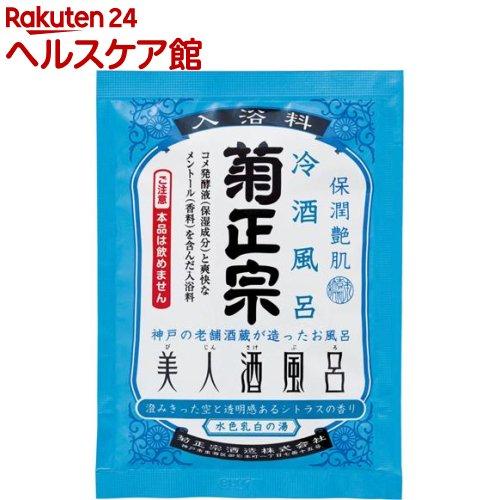 美人酒風呂 冷酒風呂 澄み切った空と透明感あるシトラスの香り(60mL)