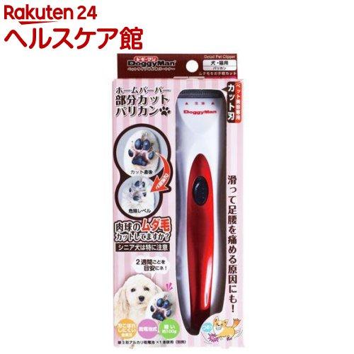 ホームバーバー 部分カットバリカン(1コ入)【ドギーマン(Doggy Man)】