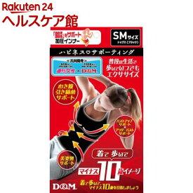 D&M ハピネス サポーティング 鍛えるをサポート 加圧インナー トップス SM 109264(1枚)【ディーエム(D&M)】