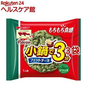 マ・マー Palette 小鍋で3分フェットチーネ ほうれん草粉末入り(80g*3袋セット)【マ・マー】