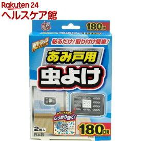 ダブルトラップ あみ戸用 虫よけ ワイド 180日用 無臭(2コ入)