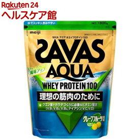 ザバス アクアホエイプロテイン100 グレープフルーツ風味 約90食分(1.89kg)【zs0a】【zs02】【ザバス(SAVAS)】