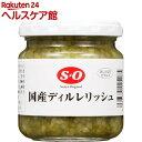 SO 国産ディルレリッシュ(150g)【S=O(サンヨーオリジナル)】