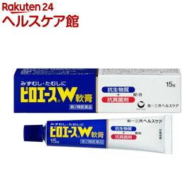 【第2類医薬品】ピロエースW 軟膏(15g)【ピロエース】