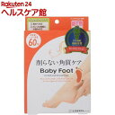 ベビーフット イージーパック DP60分タイプ Sサイズ(35ml*2)【ベビーフット(BABY FOOT)】