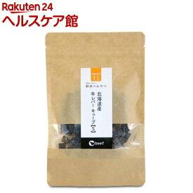 酵素のおやつ 北海道産 牛レバーキューブ S(50g)