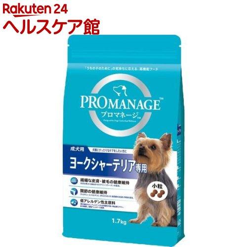 プロマネージ 成犬用 ヨークシャーテリア専用(1.7kg)【プロマネージ】