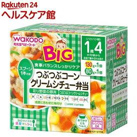 ビッグサイズの栄養マルシェ つぶつぶコーンクリームシチュー弁当(1セット)【more30】【栄養マルシェ】