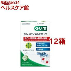 ガム(G・U・M) メディカルドロップ 青リンゴ味(4粒*6包入*12箱セット)【ガム(G・U・M)】