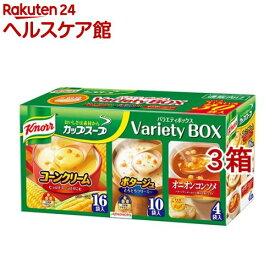 クノール カップスープ バラエティボックス(30袋入*3箱セット)【クノール】