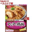 クックドゥ おかずごはん アジアン鶏飯用(100g*4コ)【クックドゥ(Cook Do)】