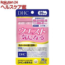 DHC ウエスト気になる 20日分(40粒)【DHC サプリメント】