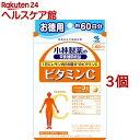 小林製薬の栄養補助食品 ビタミンC 約60日分(180粒入*3コセット)【小林製薬の栄養補助食品】