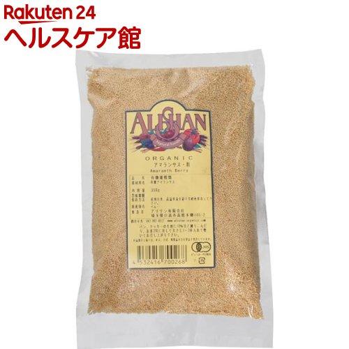 アリサン 有機アマランサス 粒(350g)【アリサン】