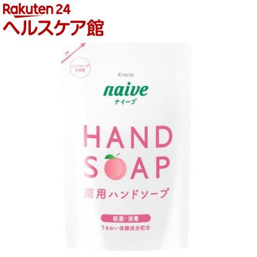 ナイーブ 薬用ハンドソープ 液体タイプ 桃の葉 詰替用(200mL)【ナイーブ】