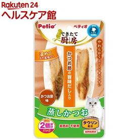 ペティオ できたて厨房 キャット 蒸しかつお かつお節味(2本入)【ペティオ(Petio)】
