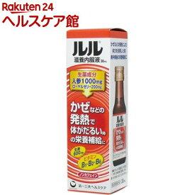 ルル 滋養内服液(30ml)【more30】【ルル】