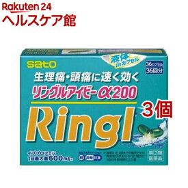 【第(2)類医薬品】リングルアイビーα200(36カプセル*3コセット)【リングル】