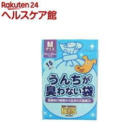 うんちが臭わない袋BOS(ボス) ペット用 Mサイズ(15枚入)【more30】【防臭袋BOS】