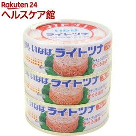 いなば ライトツナフレーク(70g*3コ入)[缶詰]