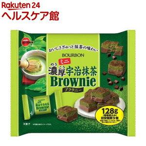 ブルボン ミニ 濃厚宇治抹茶 ブラウニー(128g)【ブルボン】