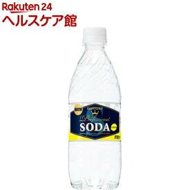 サントリー ソーダ レモン(490ml*24本)【サントリー】