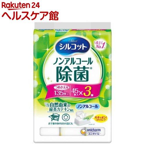 シルコット除菌ウエットティッシュノンアルコールタイプ詰替え(45枚入*3コパック)【9_k】【シルコット】